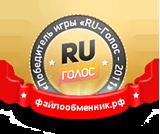 Победитель RU-Голос 2011